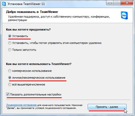 Выбираем параметры установки TeamViewer