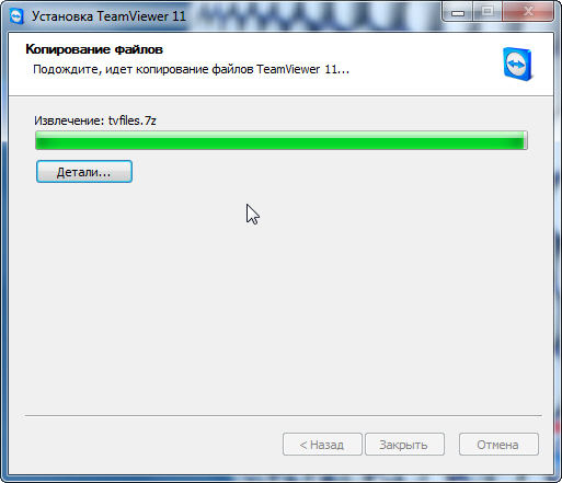 Пошла установка TeamViewer