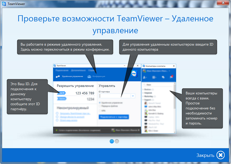 Закрываем инструкцию TeamViewer