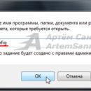 Открытие конфигурации системы msconfig в windows 7
