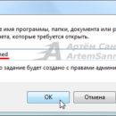 Запуск средств диагностики оперативной памяти в операционной системе Windows 7