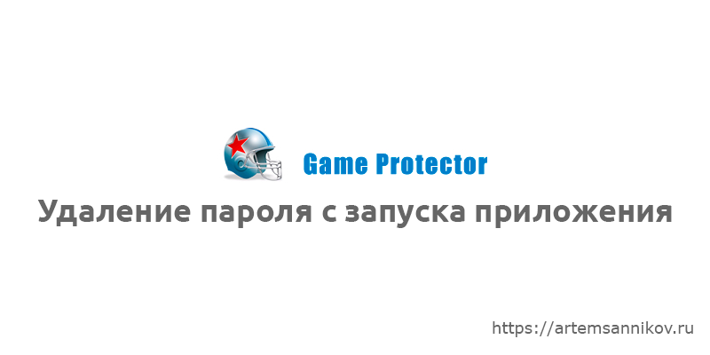 Удаление пароля с запуска приложения в Windows. Game Protector.