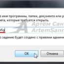 Конфигурация системы Windows 7