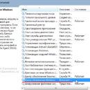 Открываем параметры службы для редактирования Windows 7