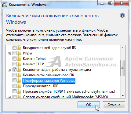 Отключаем платформу гаджетов в операционной системе Windows 7