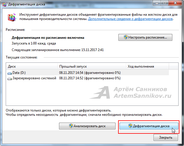 Запускаем дефрагментацию диска в Windows 7