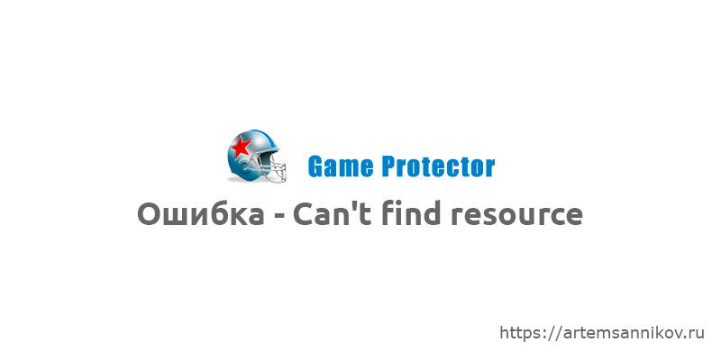 Ошибка - Can't find resource, в Game Protector.