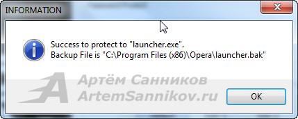Программа успешно защищена паролем в Game Protector.