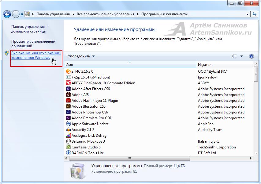 Включение или отключение компонентов в Windows 7