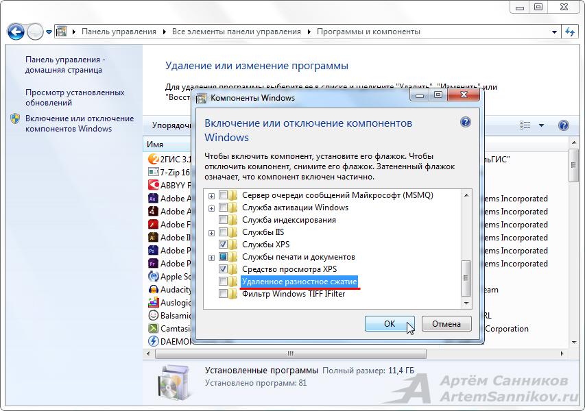 Отключение функции - удалённое разностное сжатие в Windows 7