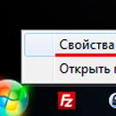 Открываем свойства пуска в операционной системе Windows 7