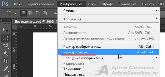 Размер холста в Adobe Photoshop