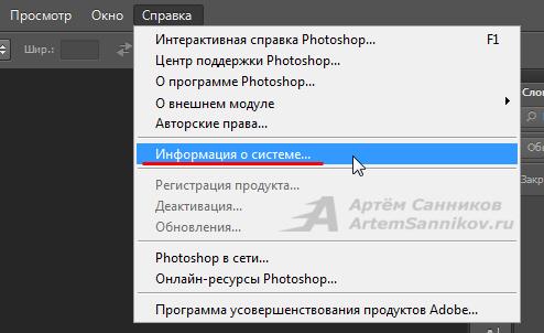 Информация о системе в Adobe Photoshop