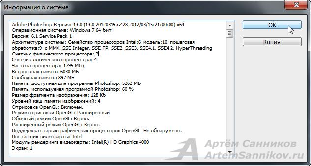 Информация о системе в графическом редакторе Adobe Photoshop