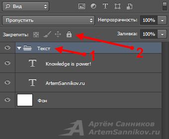 Блокируем группу от внесения изменений в Photoshop