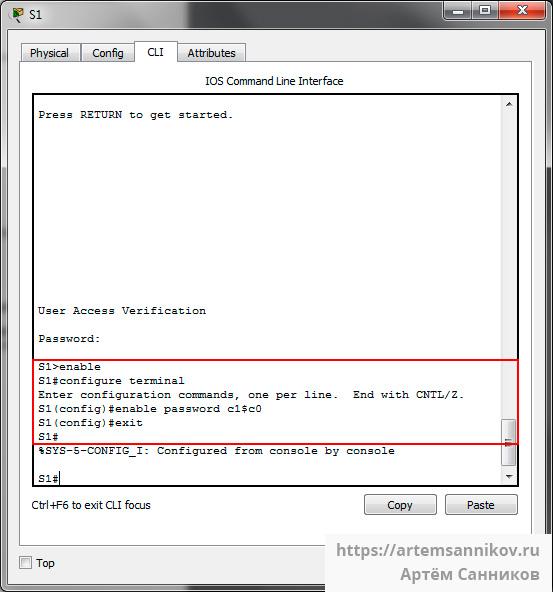 Безопасный доступ к привилегированному режиму. Cisco packet tracer.