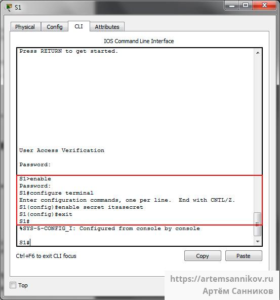 Зашифрованный пароль для доступа к привилегированному режиму. Cisco packet tracer.