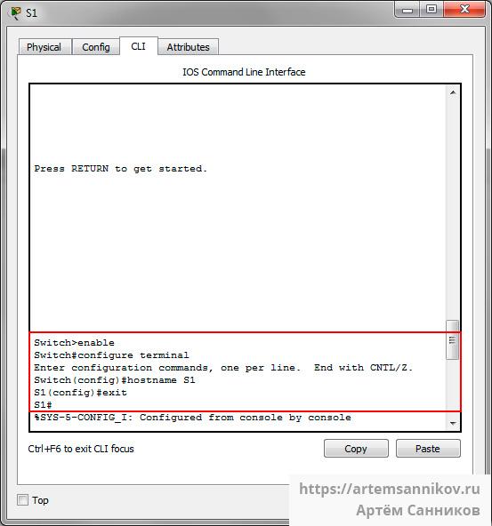 Присвоение имени коммутатору. Cisco packet tracer.