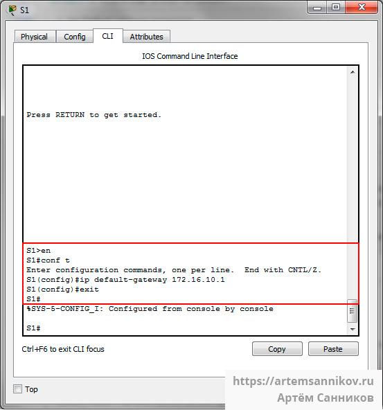 Использование шлюза по умолчанию на коммутаторе. Cisco packet tracer.