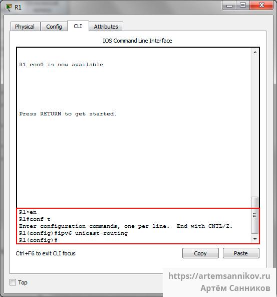 Включение пересылки IPv6 пакетов на маршрутизаторе. Cisco packet tracer.