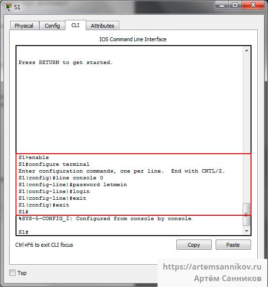 Безопасный доступ к консоли. Cisco packet tracer.