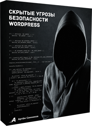 Скрытые угрозы безопасности WordPress