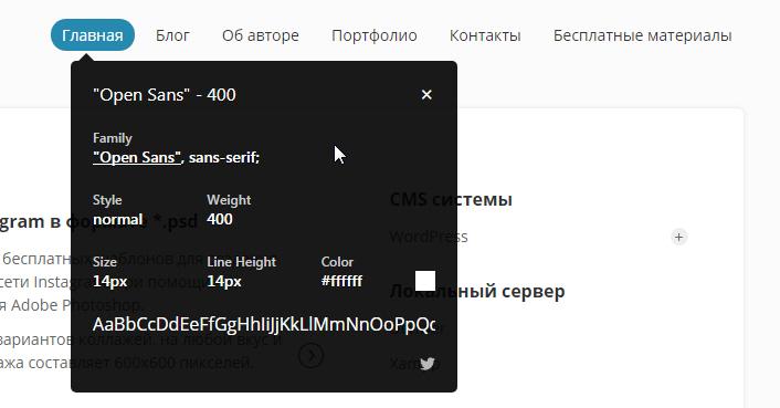 Далее появляется информационное окно, в котором будет выведена информация о используемом шрифте.