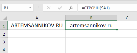Текстовая функция СТРОЧН() в Excel.
