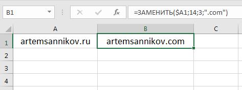 Функция ЗАМЕНИТЬ() в Microsoft Excel.