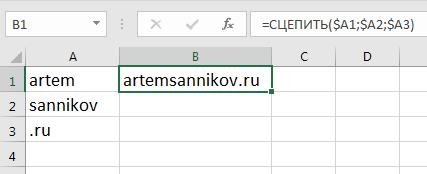 Функция СЦЕПИТЬ() в Microsoft Excel .