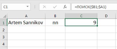 Функция ПОИСК() в Microsoft Excel.