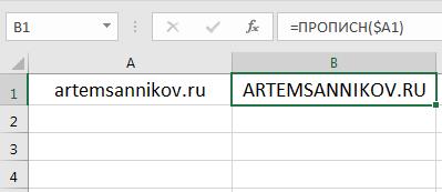 Текстовая функция ПРОПИСН() в Excel.
