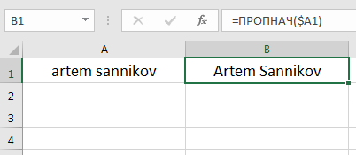 Текстовая функция ПРОПНАЧ() в Excel.
