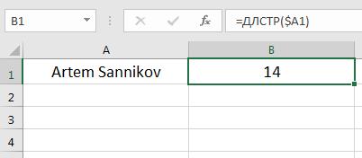 Текстовая функция ДЛСТР() в Excel.