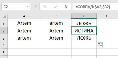 Текстовая функция СОВПАД() в Excel.