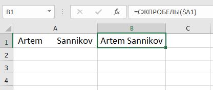 Функция СЖПРОБЕЛЫ() в Microsoft Excel.