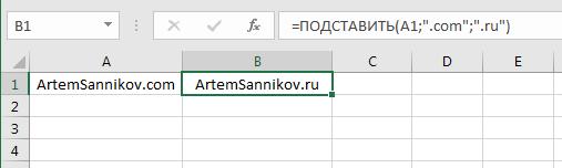 Текстовая функция ПОДСТАВИТЬ() в Microsoft Excel
