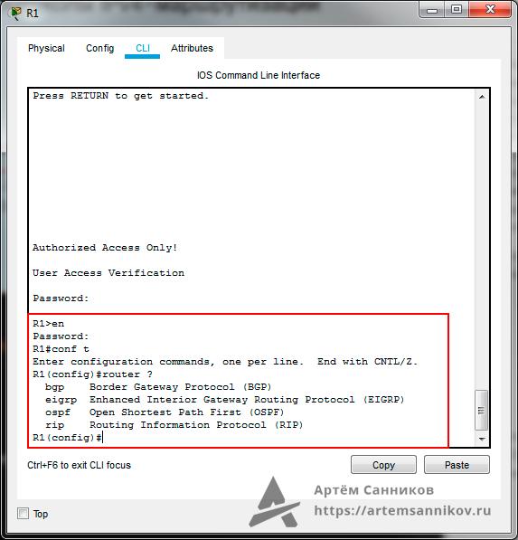 Какие протоколы маршрутизации поддерживает маршрутизатор. Cisco packet tracer.