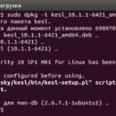 Установка дистрибутива kaspersky endpoint в ubuntu