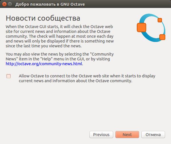 Отказываемся от рассылки новостей проекта Octave