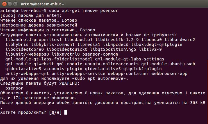 Удаление утилиты Psensor в Ubuntu