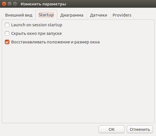 Настройка действий утилиты Psensor при запуске операционной системы
