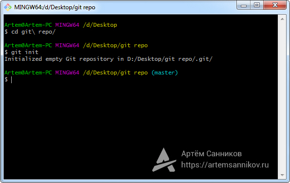 Создание Git-репозитория
