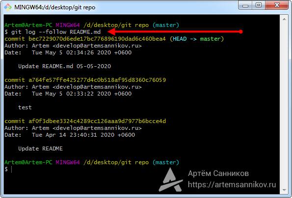 История изменения конкретного файла в Git-репозитории
