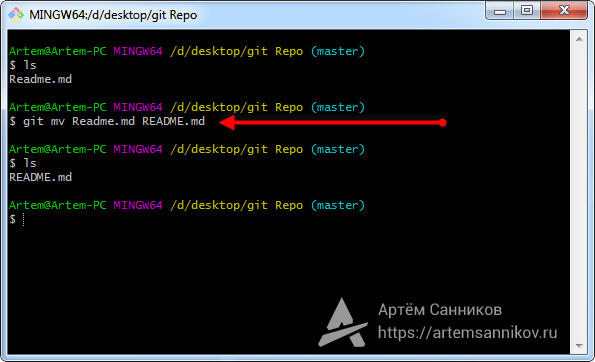 Как изменить имя файла в Git-репозитории