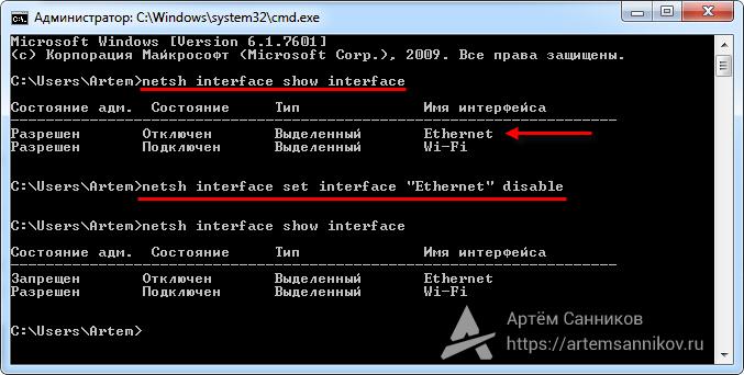 Как отключить сетевой адаптер в командной строке Windows