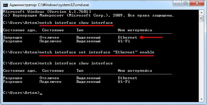 Как включить сетевой адаптер в командной строке Windows