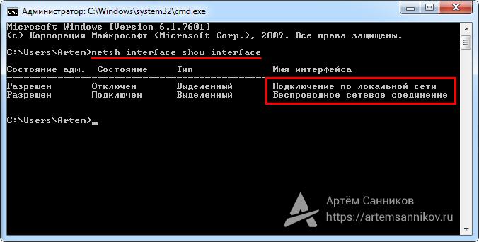 Как вывести название сетевого адаптера Windows в командной строке