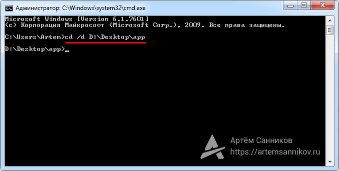 Изменение директории в командной строке Windows
