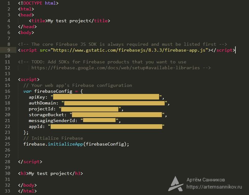 Добавление конфигурационных данных Firebase в web приложение